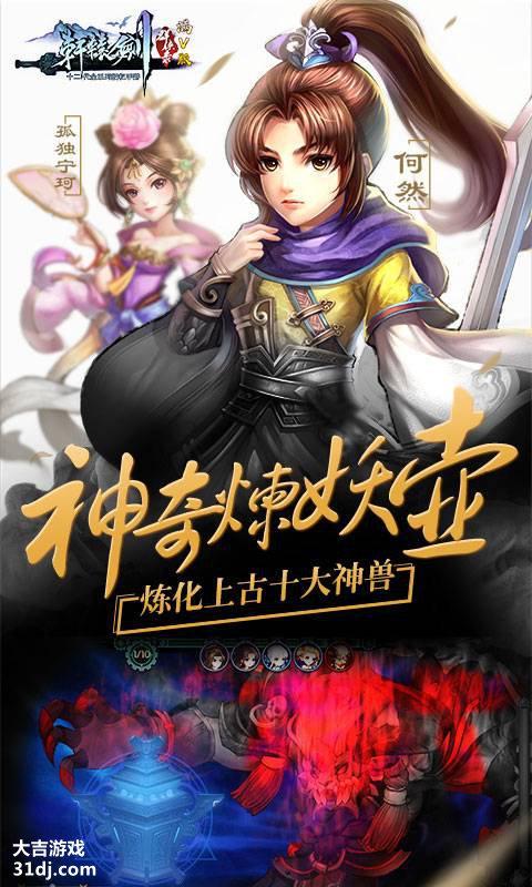 轩辕剑星耀版视频截图