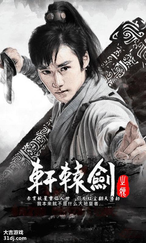 轩辕剑之痕视频截图