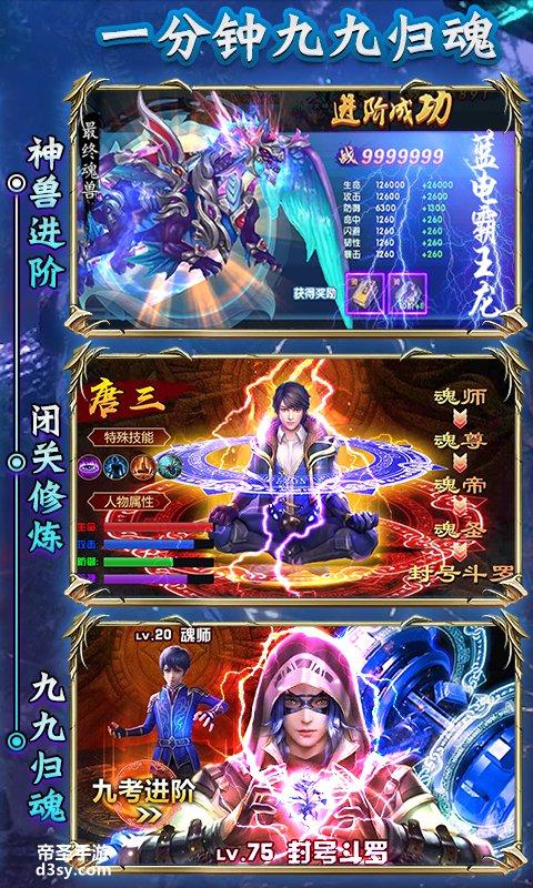 紫青斗罗视频截图