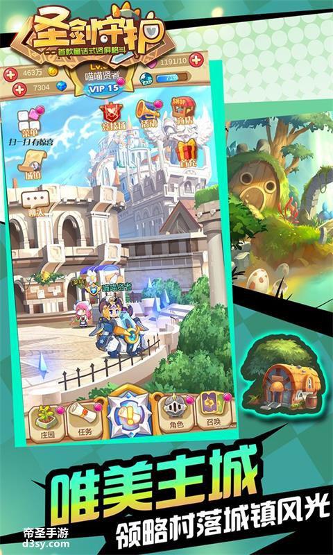 圣剑守护GM版视频截图