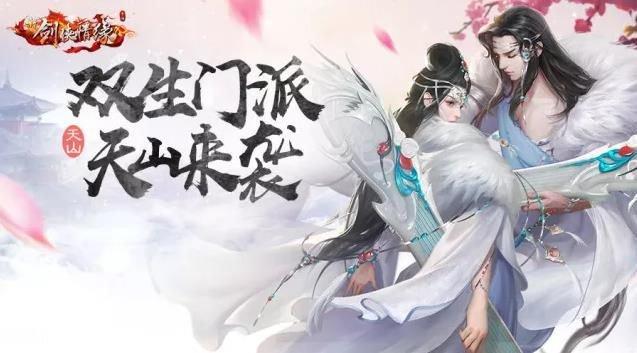 剑侠情缘(天山版)视频截图