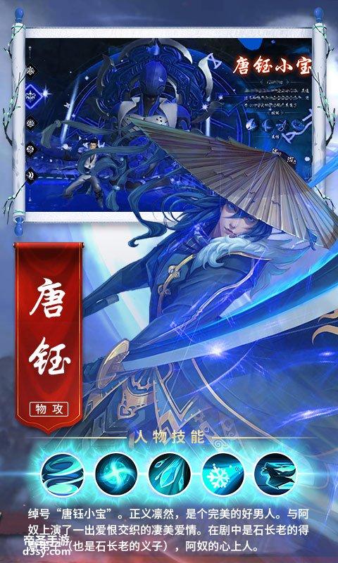 仙剑奇侠周年版视频截图
