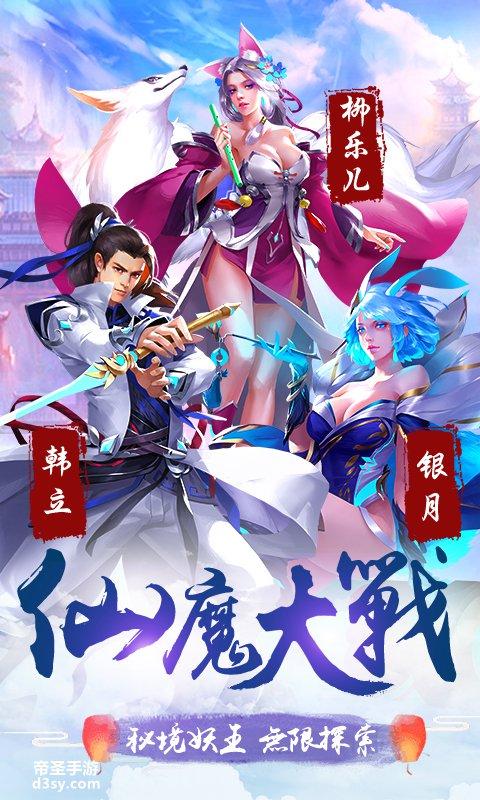 剑舞飞升版视频截图