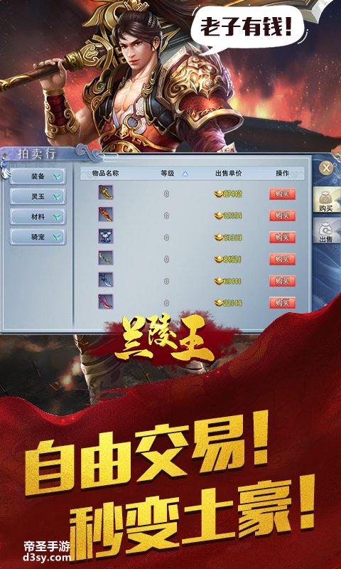 兰陵王视频截图
