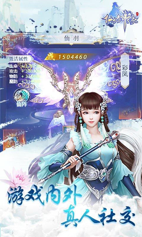 仙剑缘星耀版视频截图