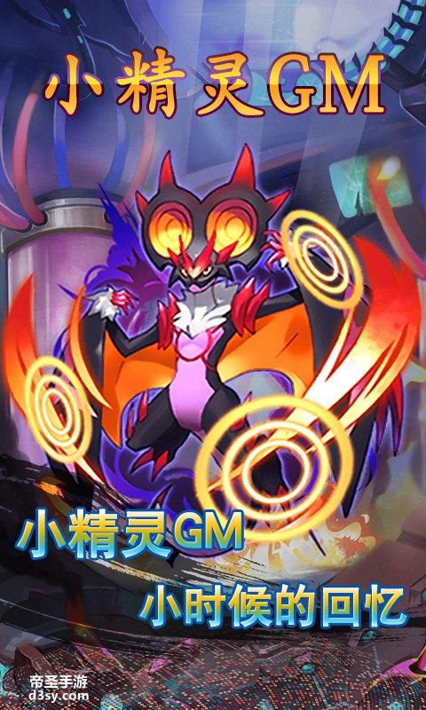 小精灵GM版视频截图
