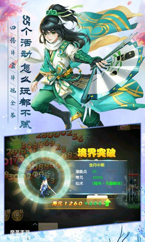 武缘-仙兽版视频截图