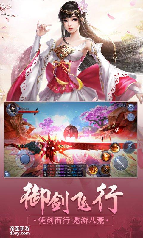 仙剑至尊视频截图