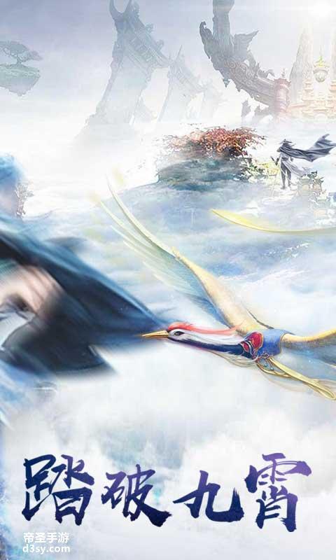 蜀山战纪2BT版-正版授权视频截图