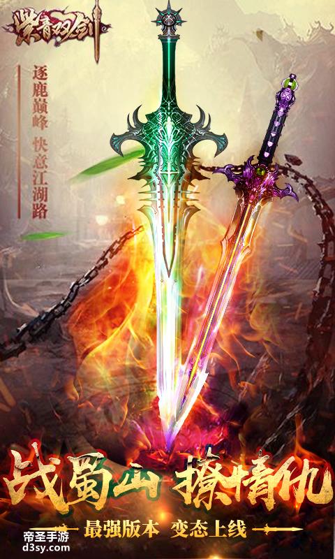 紫青双剑超V版视频截图