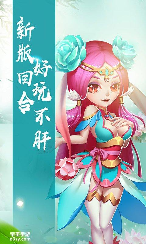 仙灵世界:仙游奇缘星耀版视频截图
