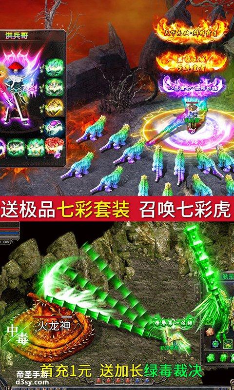 仙魔神域无限版视频截图