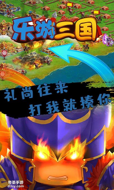 乐游三国BT版视频截图