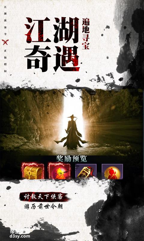 江湖侠客令BT版视频截图