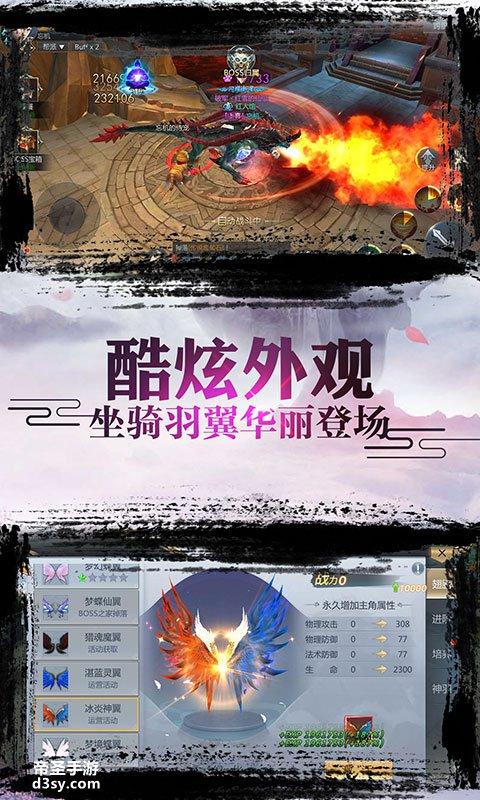诛仙封神传-至尊版视频截图