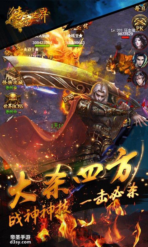 传奇世界之仗剑天涯-最新推荐视频截图