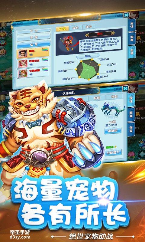 西游荣耀-新春版视频截图