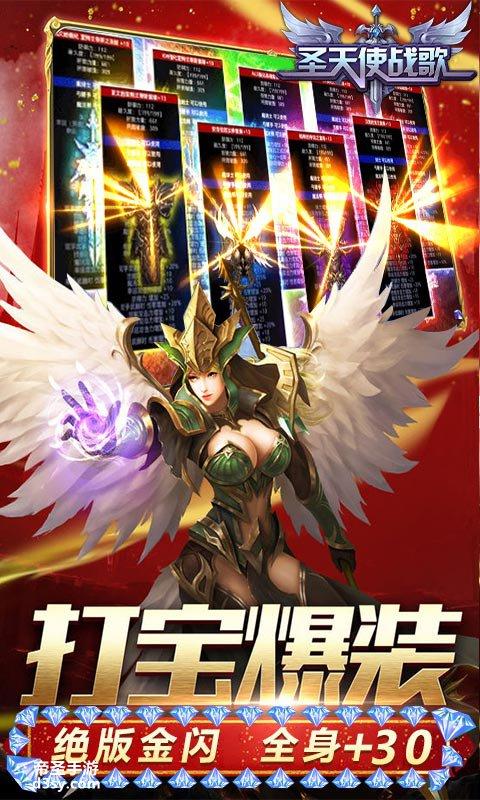 圣天使战歌-奇迹复刻视频截图