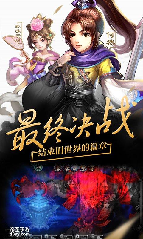 轩辕剑群侠录-商城版视频截图