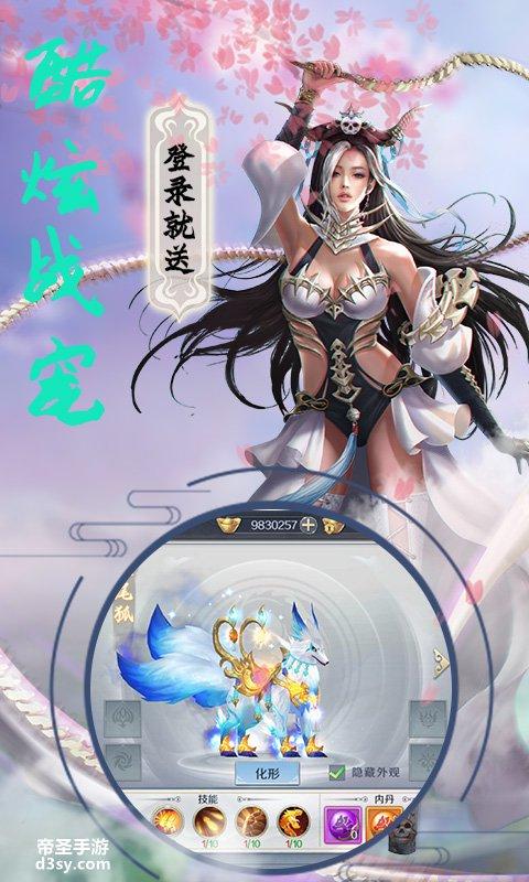 战场女神-飞升版视频截图