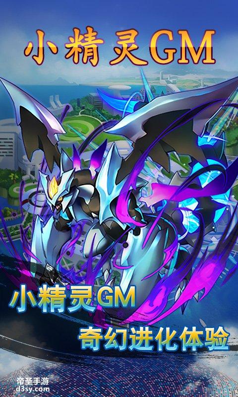 小精灵GM版【GM助手版】视频截图
