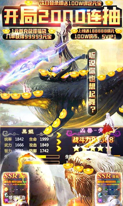 剑舞-千抽开局视频截图