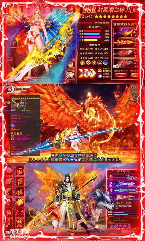 剑侠问情-灵剑版视频截图