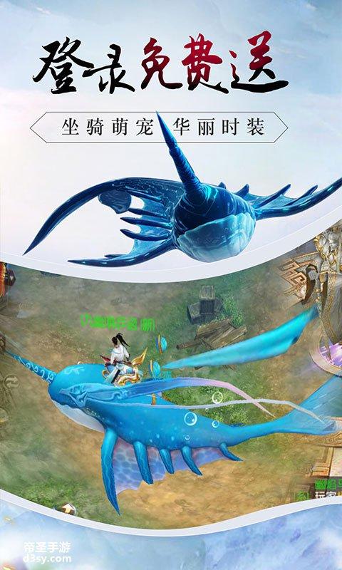 战仙传-至尊版视频截图