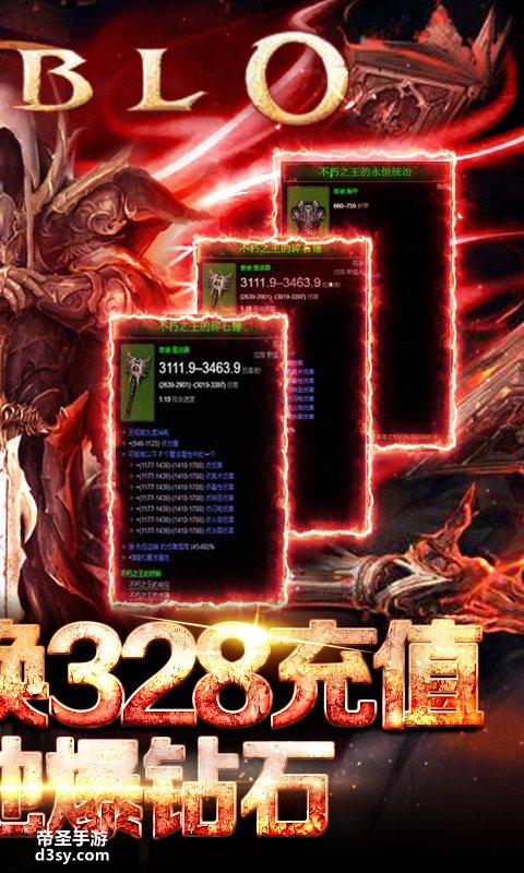 暗黑终结者-送328充值视频截图