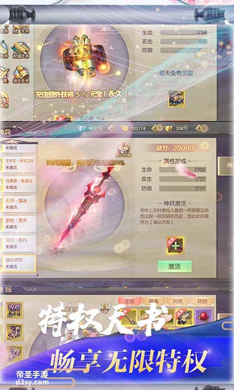 神魔传-送千元真充视频截图