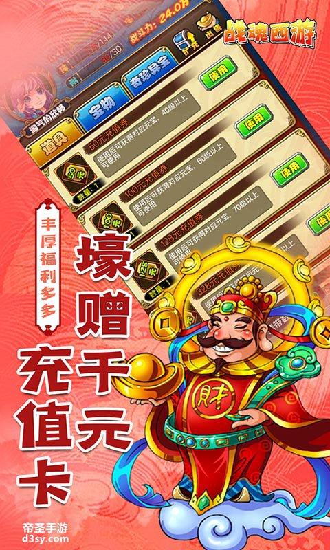 战魂西游-送GM千充视频截图