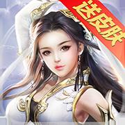 剑侠江湖-送皮肤