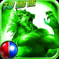 战神世界-超变福利版