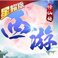 西游修仙传-星耀版