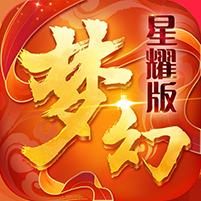 西游荣耀-新春版