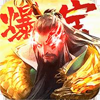 斗战三国志-无限爆宝版