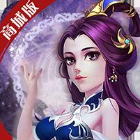 妖游记-梦幻三界商城版