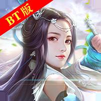浩天奇缘2-BT版