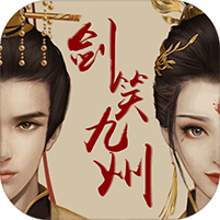 剑笑九州-无限乱斗版