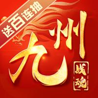 九州战魂-超V版