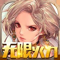 刀剑神魔录-无限火力